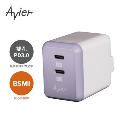 【Avier】COLOR MIX PD3.0 雙孔電源供應器 / 莫蘭迪紫