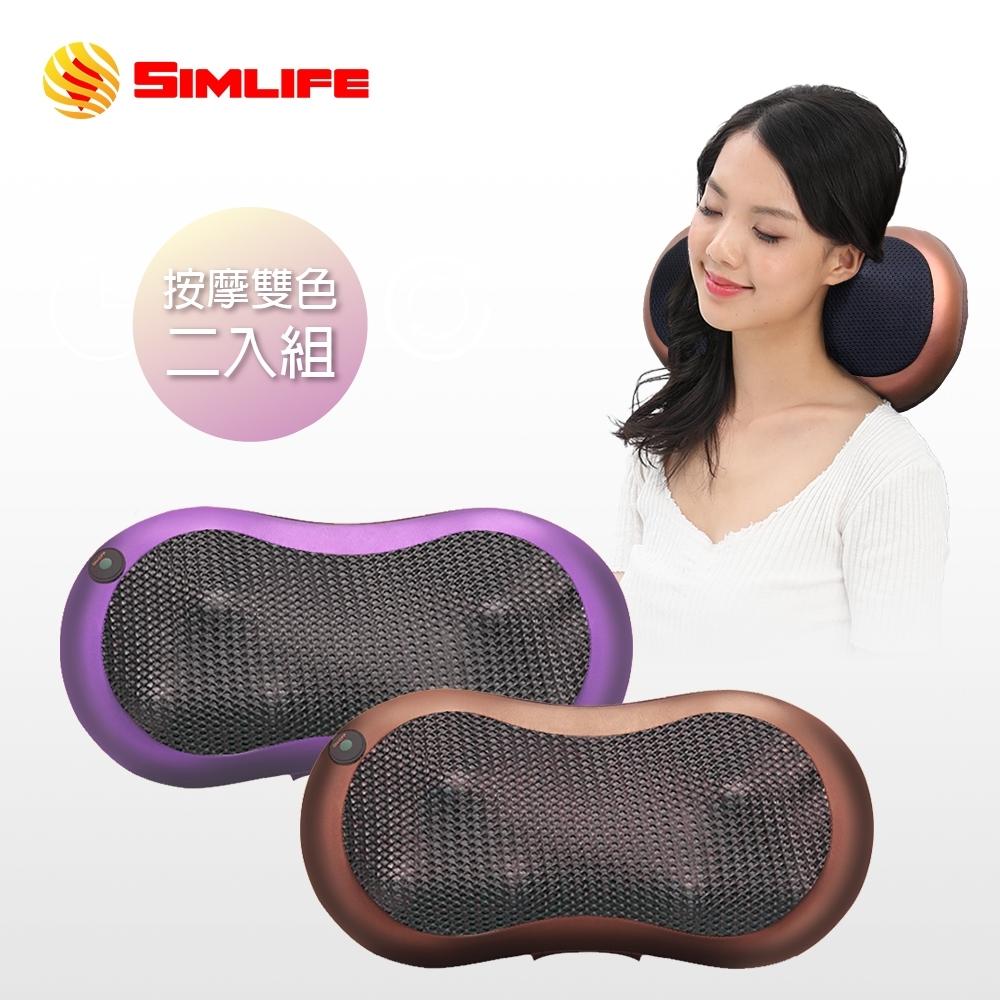 Simlife—雙向暖心圓弧曲線揉捏按摩枕(二入組)