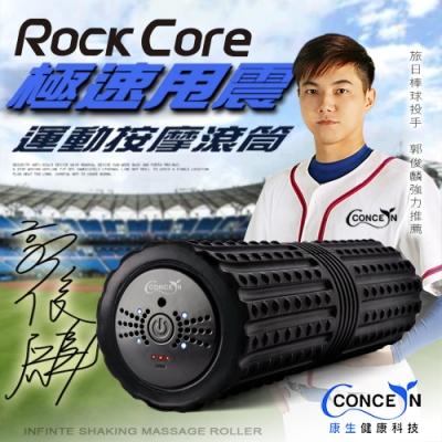 Concern康生 極速甩震運動按摩滾筒 CON-YG023