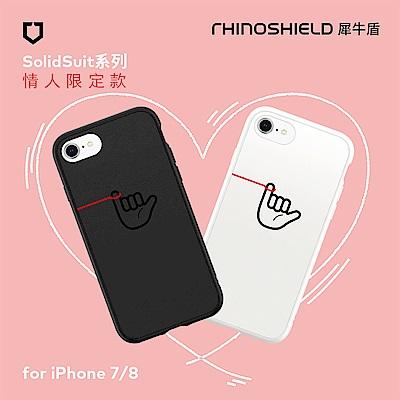 犀牛盾iPhone 8/7 Solidsuit經典防摔背蓋手機 牽紅線2