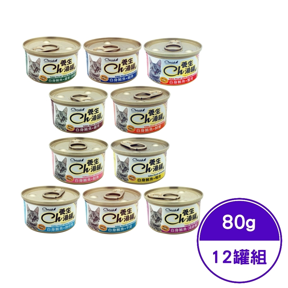 Cherish Ch養生湯罐系列 80g (12罐組)