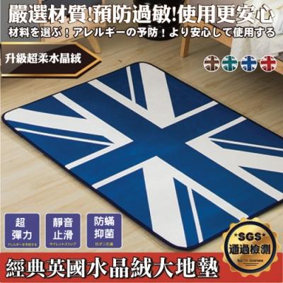 (買一送一)ANDYMAY2 柔彈英國國旗水晶絨地墊