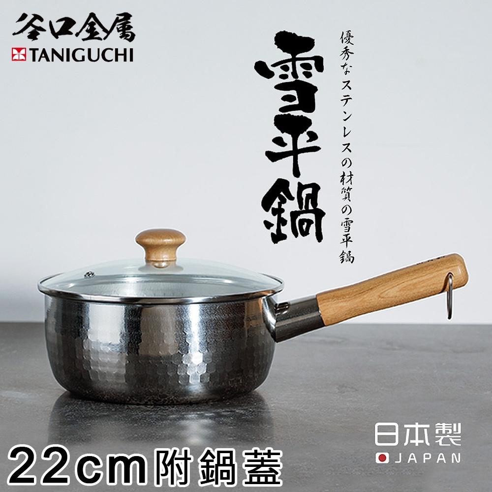 谷口金屬 日本製錘目紋不鏽鋼雪平鍋22CM(附鍋蓋)