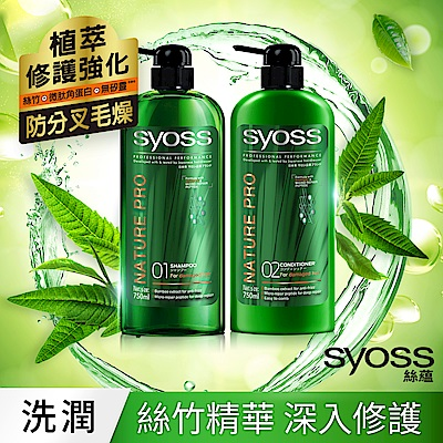 syoss 絲蘊 植萃修護洗潤2件組(洗髮乳x1+潤髮乳x1)
