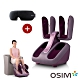 OSIM 腿樂樂OS-393 + 護眼樂AIR OS-1202 product thumbnail 1