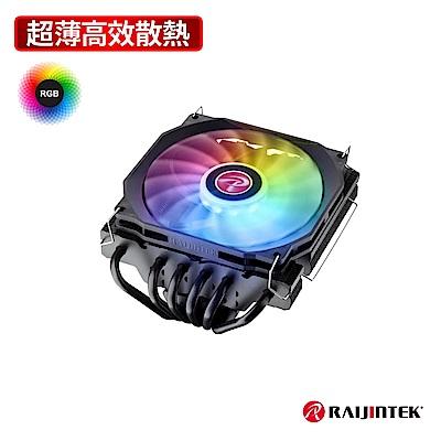 【RAIJINTEK】PALLAS 120 薄型高性能散熱器