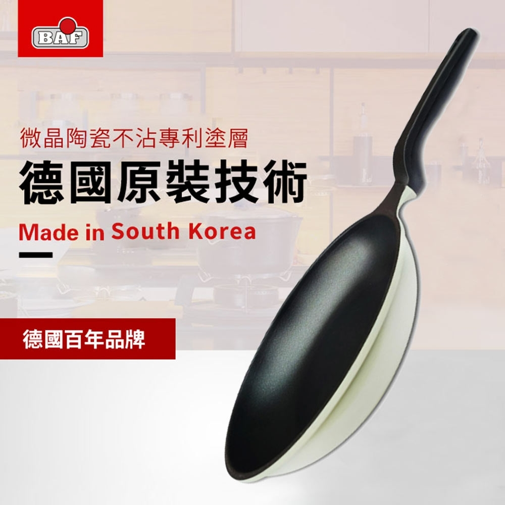 德國BAF Felice電磁不沾平煎鍋28cm-白色