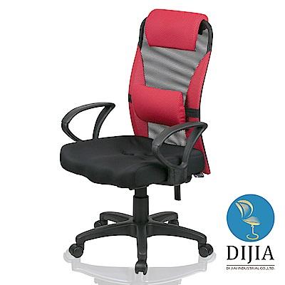 椅子夢工廠 嚴選款電腦椅/辦公椅(三色任選)