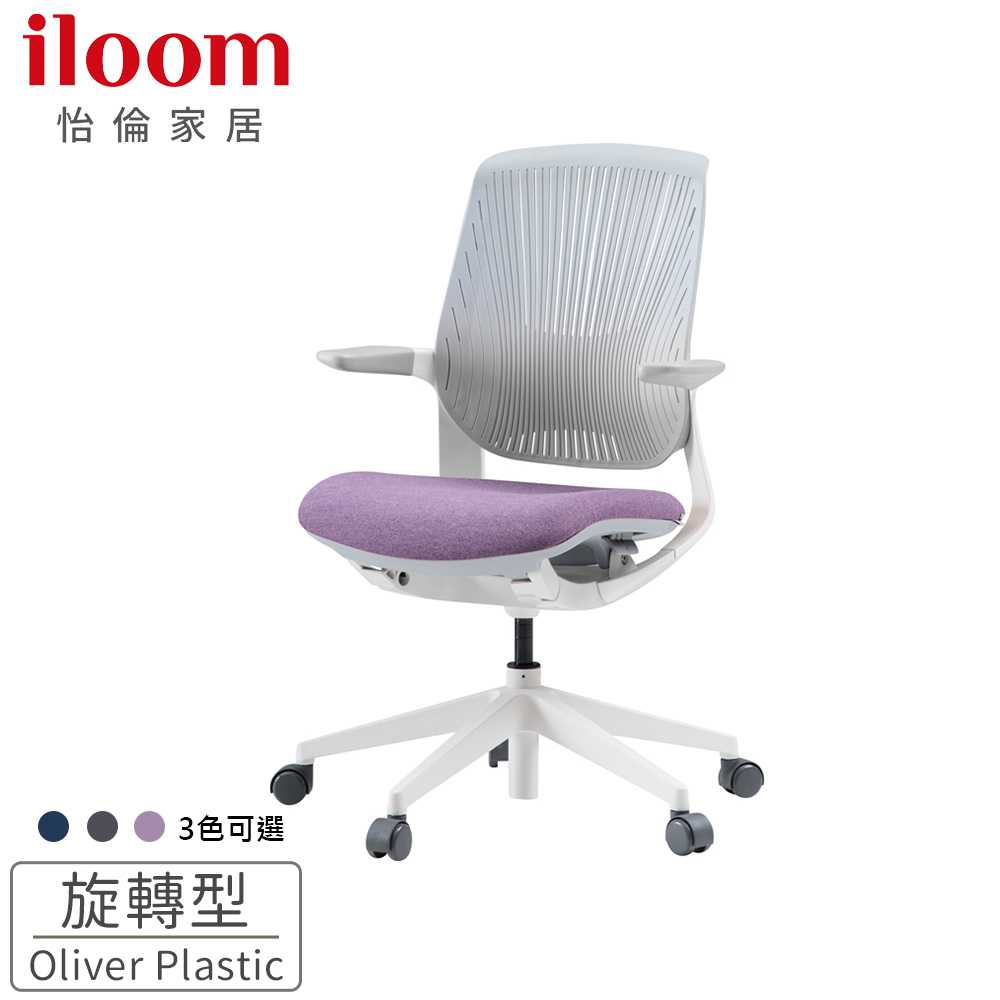 限時9折【iloom怡倫】Oliver plastic人體工學 透氣(旋轉型)電腦椅 (羅蘭紫)