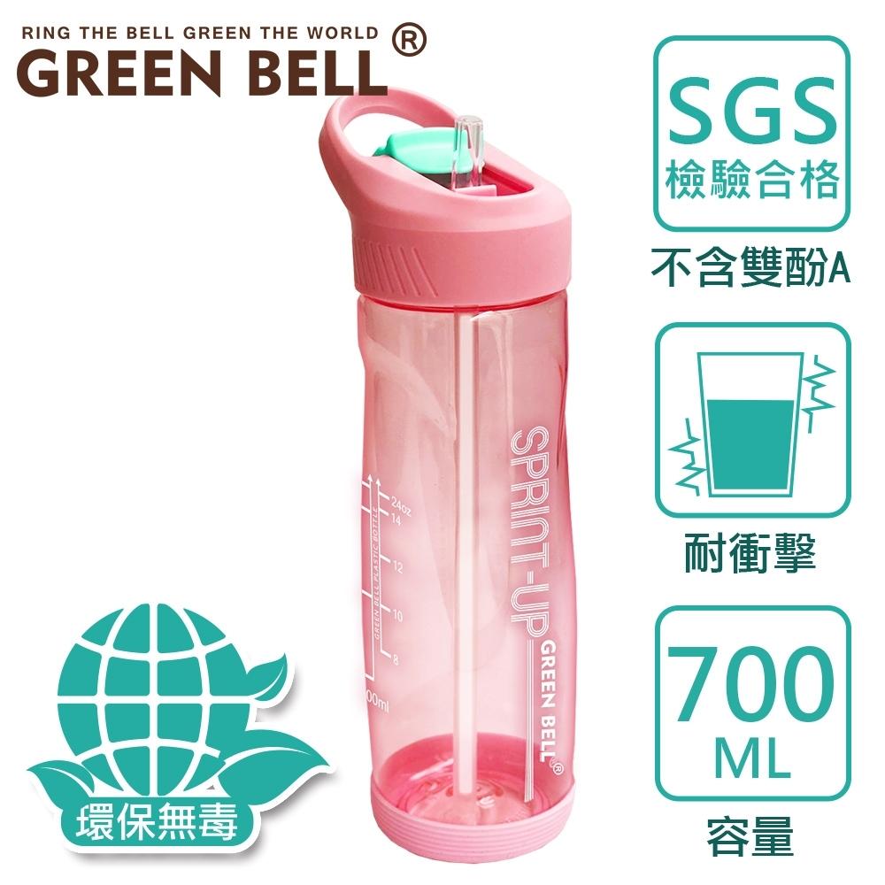 GREEN BELL綠貝 極速運動水壺700ml-活力粉