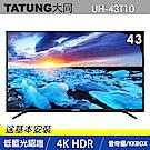 TATUNG大同 43型 4K HDR智慧連網液晶顯示器 UH-43T10