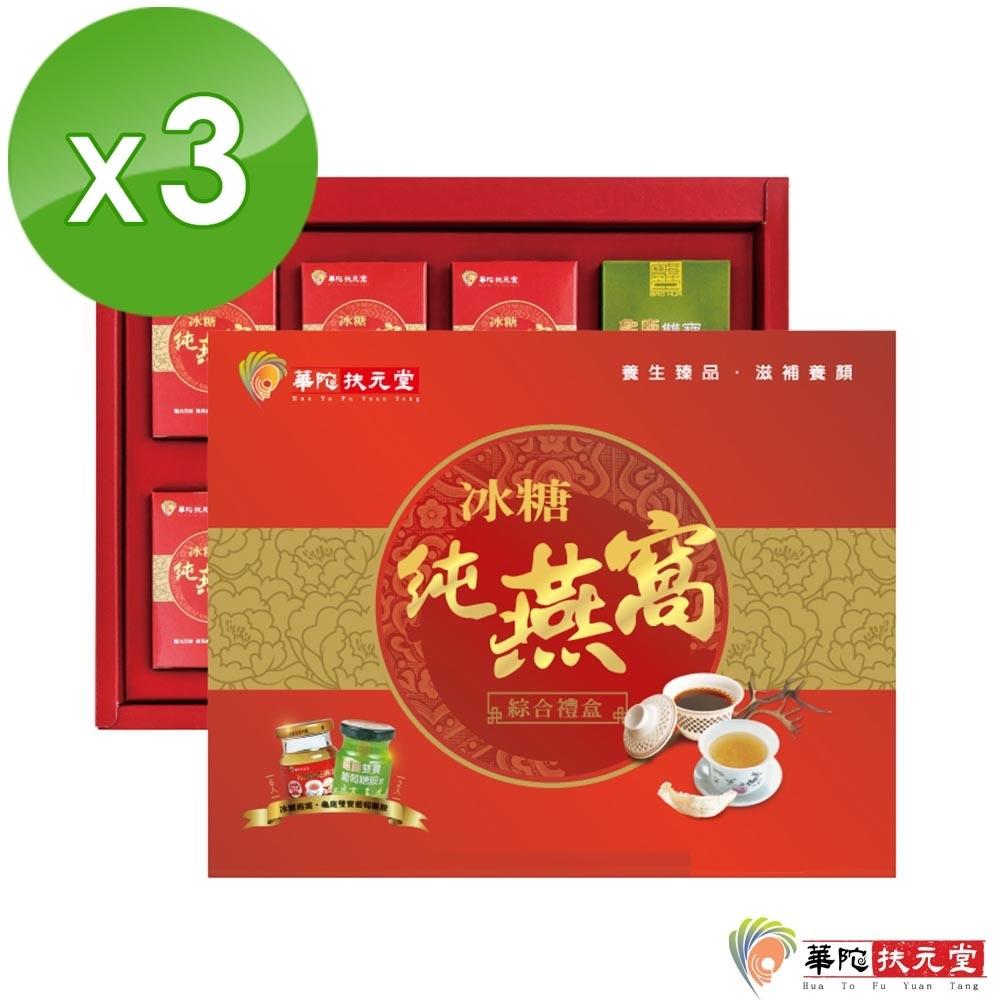 華陀扶元堂-冰糖純燕窩綜合禮盒3盒(燕窩飲6瓶+龜鹿飲2瓶)