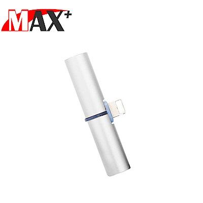Max+ iPhone lightning一分二線(2A充電/聽音樂)-太空銀