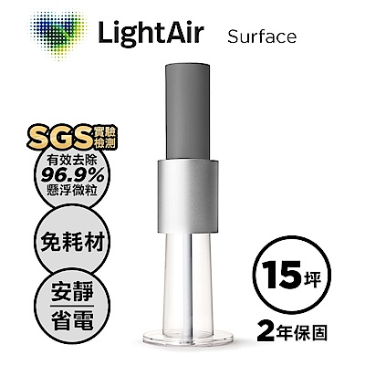 LightAir IonFlow 50 Surface PM2.5 精品空氣清淨機
