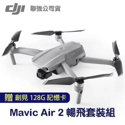 【亞果元素】*現貨供應* DJI MAVIC Air 2 空拍機 暢飛套裝 附DJI Care Refresh 加送創見128G記憶卡