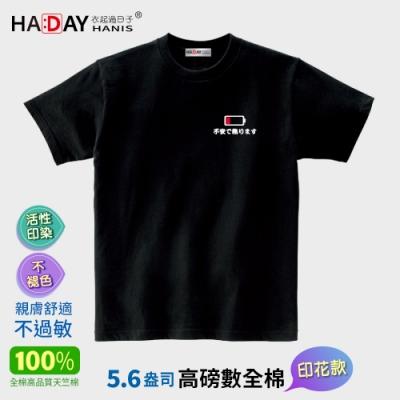 HADAY 男女裝 5.6盎司短袖印花T恤 趣味款不安焦慮 高磅舒適 黑色