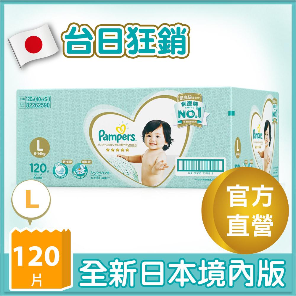 (2箱組合)幫寶適 一級幫 紙尿褲/尿布 (L)120片_日本原裝/箱