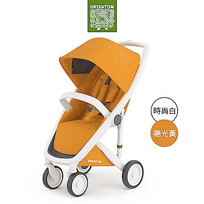 荷蘭 Greentom Classic經典款嬰兒推車(時尚白+陽光黃)
