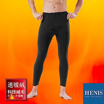 HENIS 禦寒神器 速暖羽式絨毛發熱褲 (黑灰)