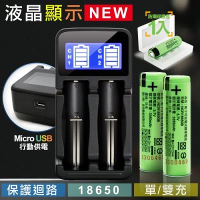 18650鋰單電池3350mAh(日本松下原裝正品)2入+AISURE LCD雙槽快充+防潮盒1