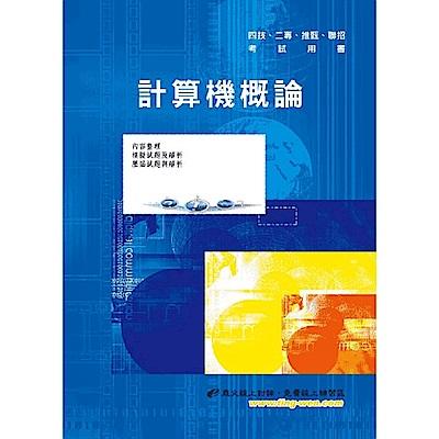 計算機概論(8版)