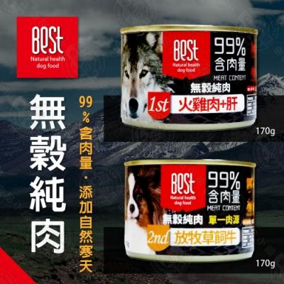 BEST倍思特 無穀純肉罐 170g x24罐組 狗罐 無穀無麩 高含肉量