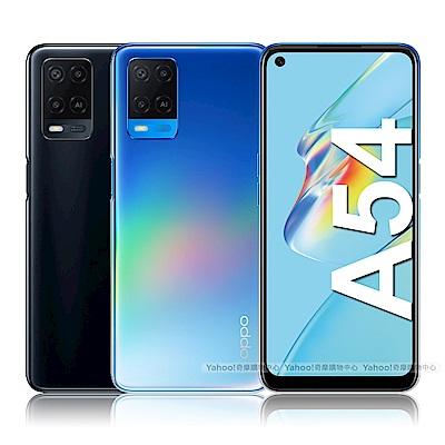 OPPO A54 (4G/64G)6.51吋5000mAh大電量智慧型手機