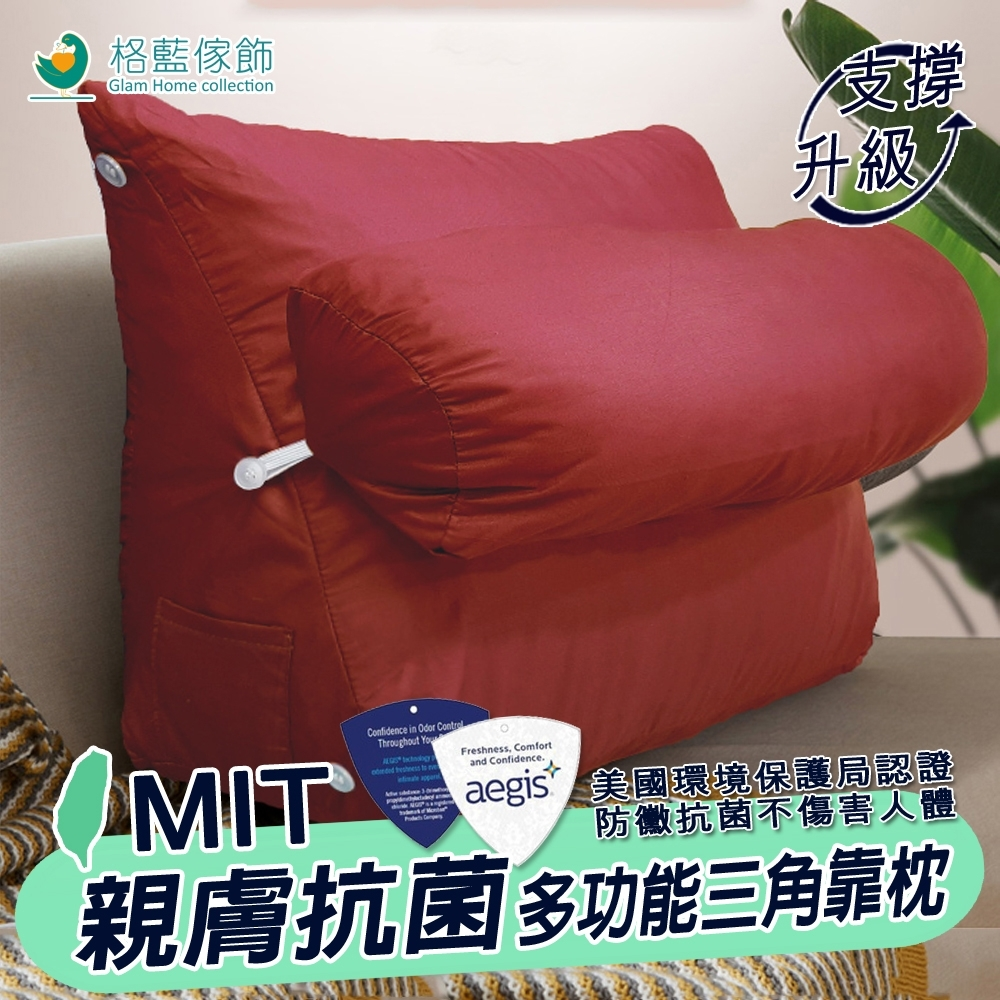 【格藍傢飾】MIT抗菌多功能抬腿枕-紅(靠墊 靠腰 靠枕 靠墊 )