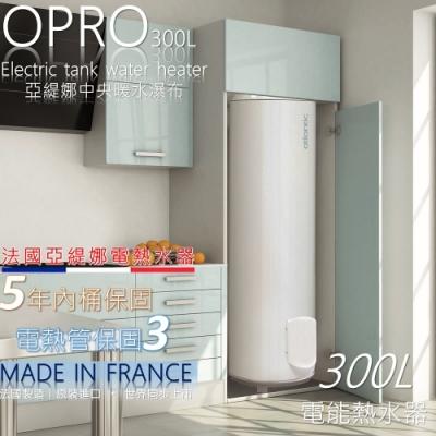 (下單登記送3000)法國亞緹娜atlantic熱水器 OPro 300L 省電型電熱水器法國製造、歐盟認證合格