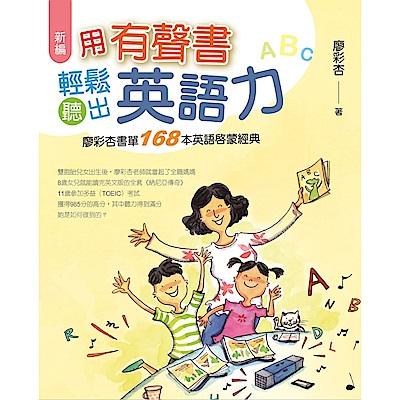 新編 用有聲書輕鬆聽出英語力:廖彩杏書單168本英語啟蒙經典