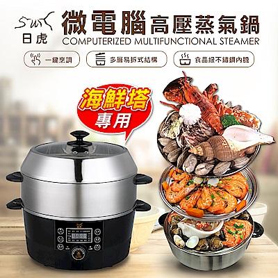 【日虎】高壓蒸氣鍋(海鮮塔必備 / 全機不鏽鋼)