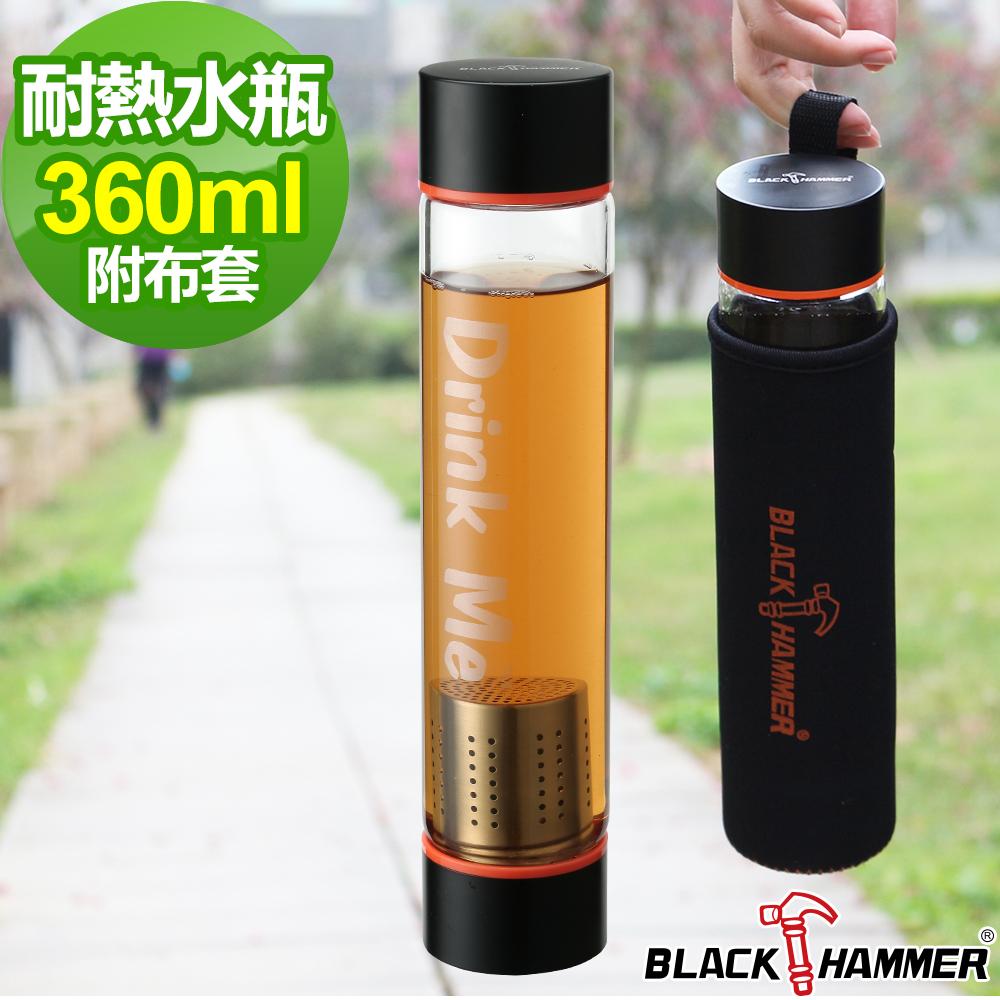 義大利BLACK HAMMER Drink Me系列耐熱玻璃水瓶(附茶格+布套)
