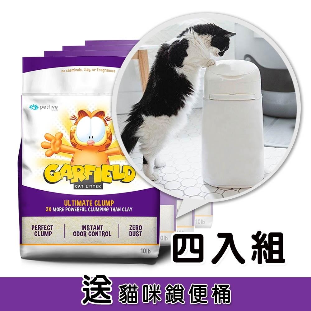 (送鎖便桶) GARFIELD美國加菲貓凝結貓砂 紫款/雙倍凝結10磅 (4入組)