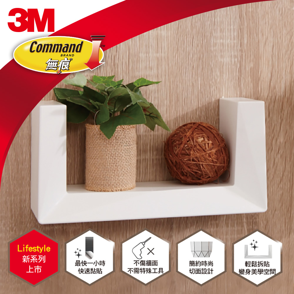 3M 無痕Lifestyle系列-DIY層板架(白)