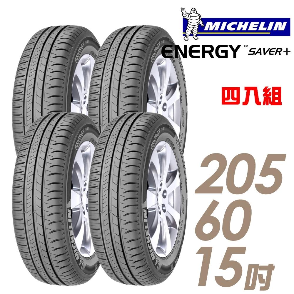 【米其林】SAVER+ 省油耐磨輪胎_四入組_205/60/15(SAVER+)