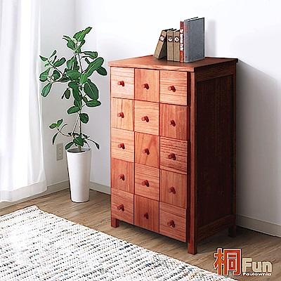 桐趣_木自慢7抽實木收納櫃(寬50CM)