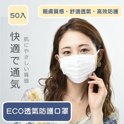 【ECO愛護】白色日常防護口罩(50片/包) x1包