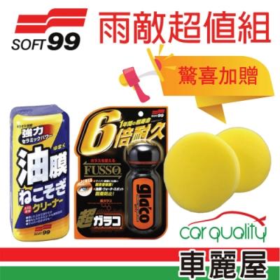 【Soft99】雨敵-油膜超值限量組合(C236+C238)