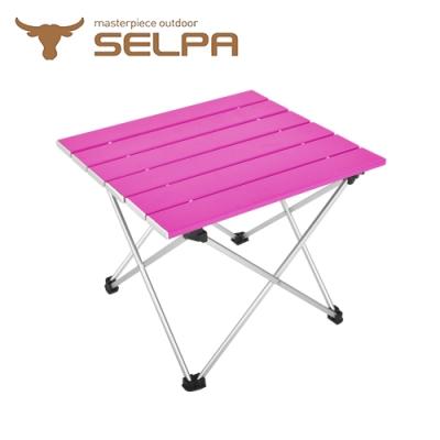 韓國SELPA 炫彩鋁合金蛋捲桌 摺疊桌 露營桌 登山 四色任選(一般款)