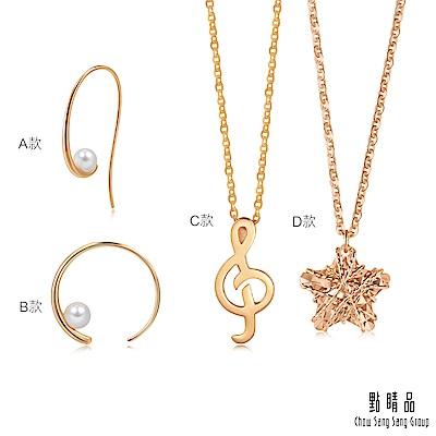 【時時樂】點睛品 18K玫瑰金  簡約造型耳環&項鍊(四款任選)