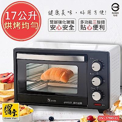 鍋寶 17L料理好幫手多功能電烤箱(OV-1750-D)可烤全雞