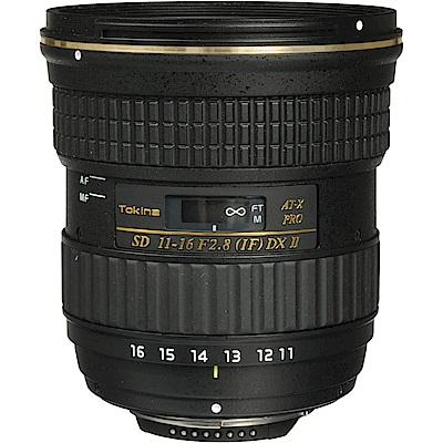 TOKINA AF 11-16mm F2.8 DX II  鏡頭 (公司貨)