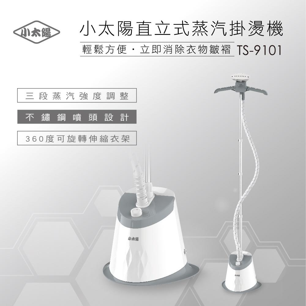 小太陽直立式蒸汽掛燙機TS-9101