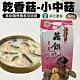 【新社農會】乾香菇-小中菇  (600g / 包  x1包) product thumbnail 1