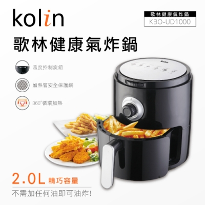 歌林Kolin-旋風對流烘烤免油健康氣炸鍋(KBO-UD1000)