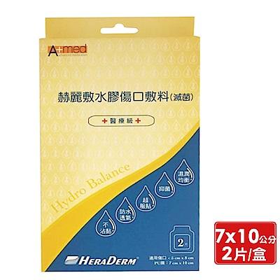 赫麗敷 HERADERM 水膠傷口敷料 (滅菌) 7x10cm (2片/盒)