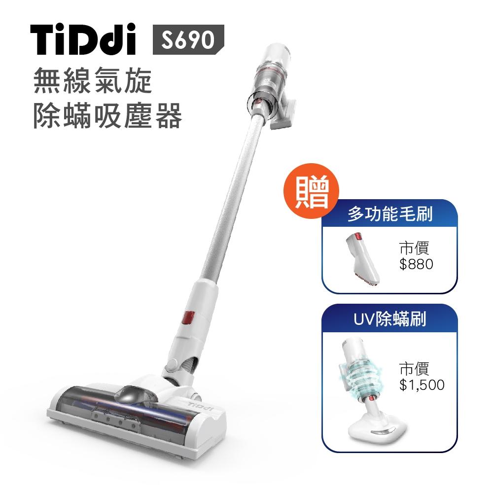 TiDdi S690氣旋除蟎吸塵器-消光白(加贈UV除蟎刷&多功能毛刷)