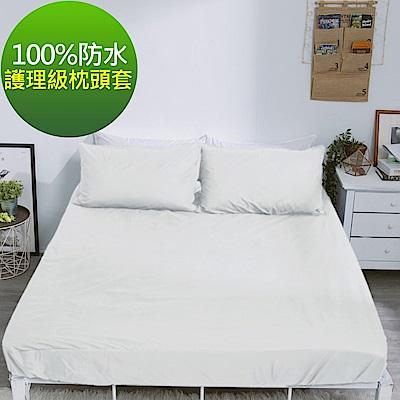 eyah 宜雅 台灣製專業護理級完全防水雙面枕頭套2入組 純淨白