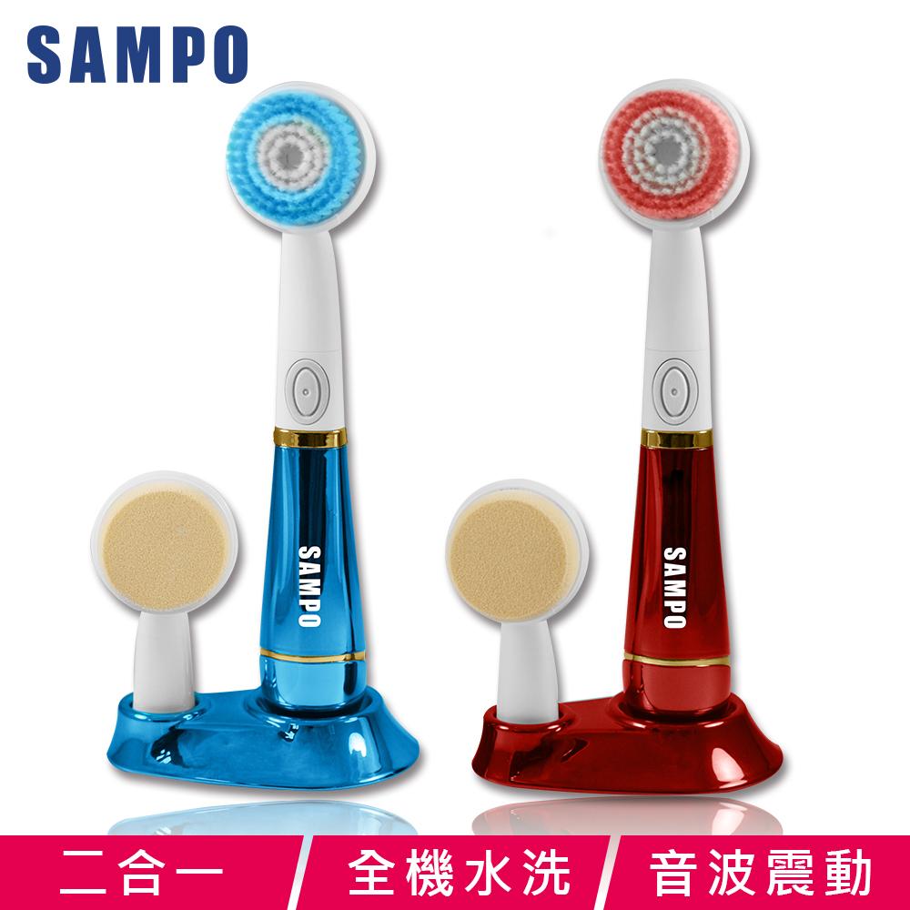 【SAMPO 聲寶】二合一深層震動美顏儀FY-Z1601WL (洗臉機)