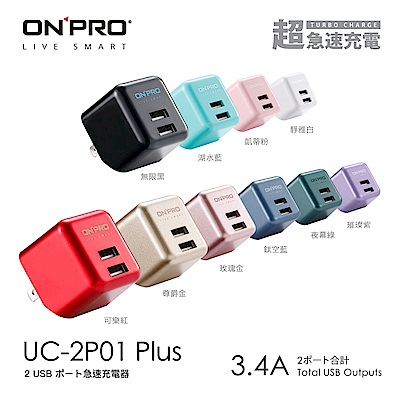ONPRO 超急速漾彩充電器